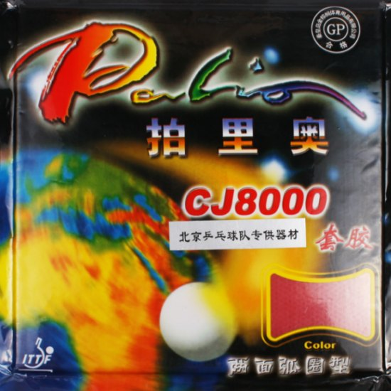 Palio CJ8000 for two-winged loopers