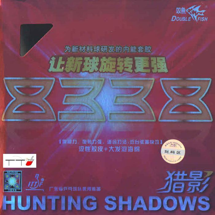 Double Fish Rubber Hunting Shadows 8338